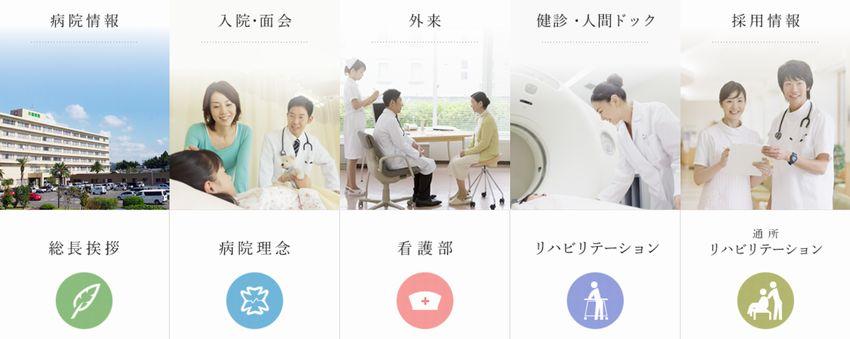 川南病院111