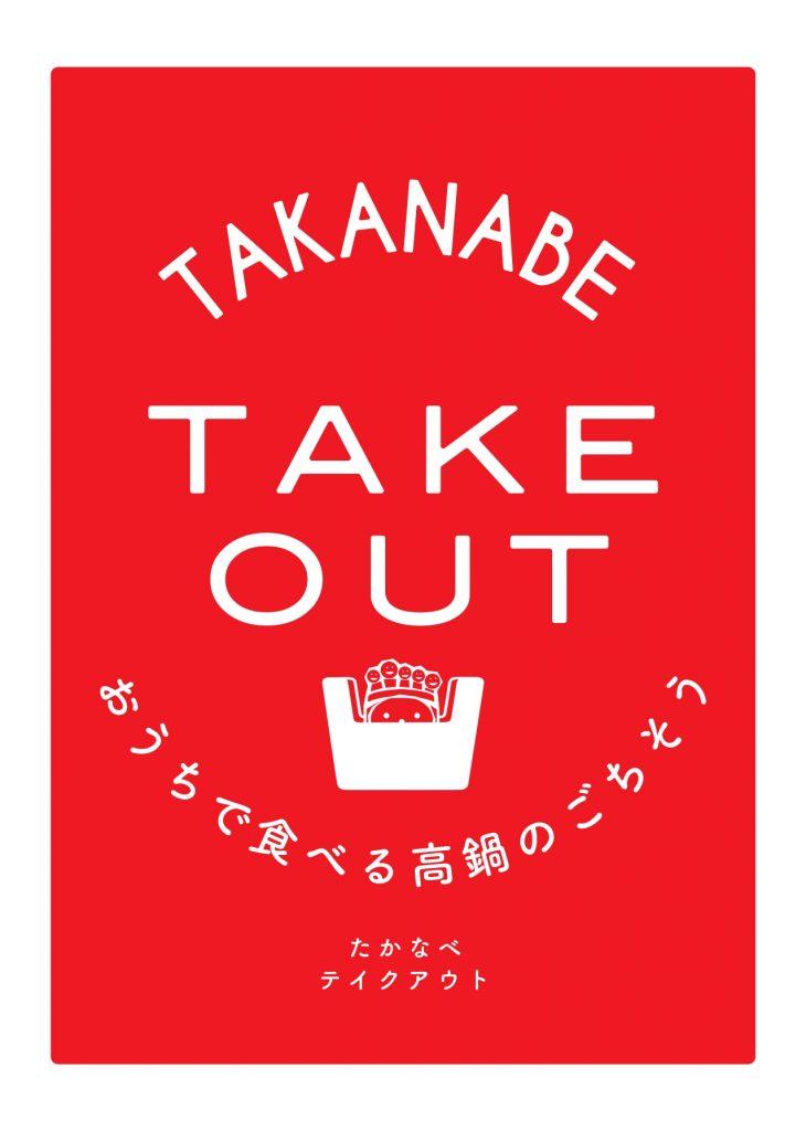 takanabe-takeout-730x1024