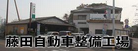 藤田自動車整備工場
